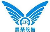东莞市展荣电子设备有限公司